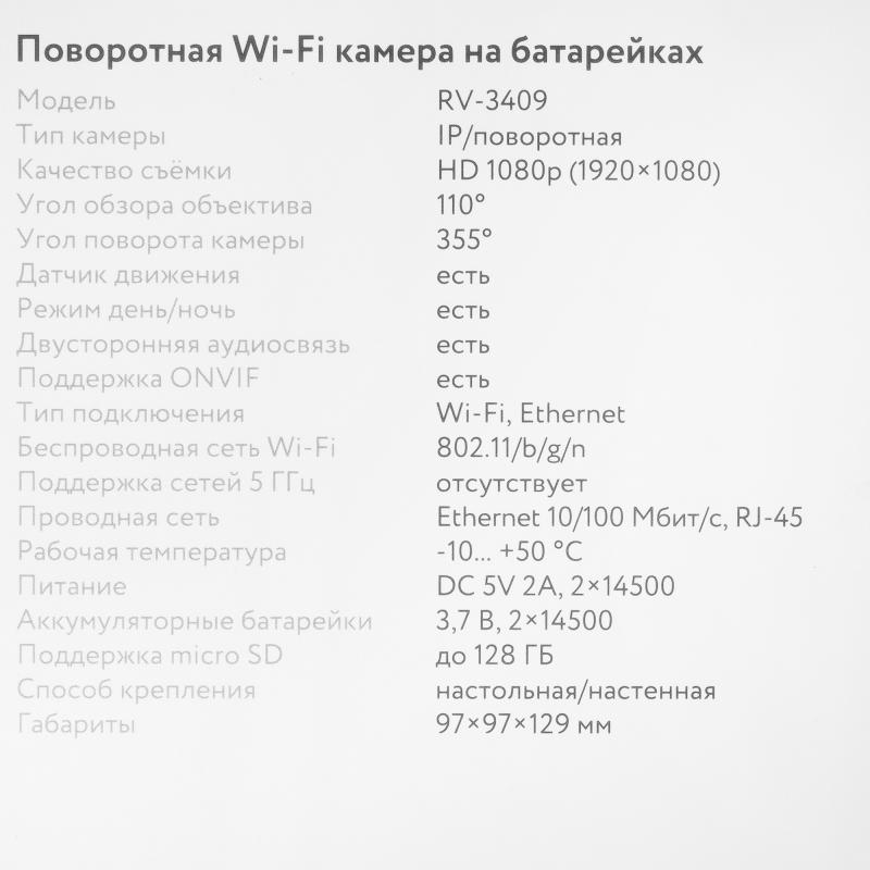 IP-камера на батарейках Rubetek RV-3409 с Wi-Fi, Full HD